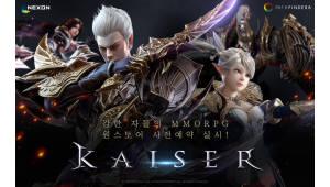넥슨 모바일 MMORPG '카이저' 원스토어 출시, 16일 사전예약