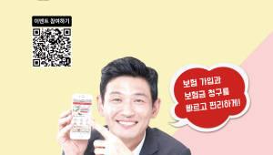 [혁신으로 진화하는 우정사업]〈5〉블록체인·핀테크'스마트금융' 선도