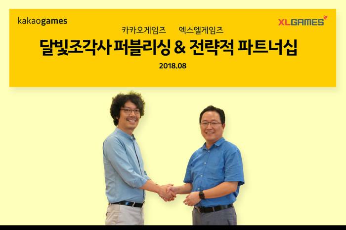 엑스엘게임즈 송재경 대표(좌) 카카오 조계현 대표