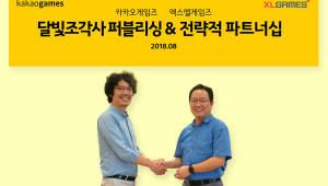 카카오게임즈, 엑스엘게임즈 신작 모바일 '달빛조각사' 퍼블리싱 계약