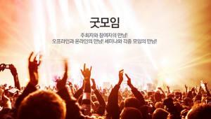엘림넷, 모임 중개 플랫폼 '굿모임'서비스 개시