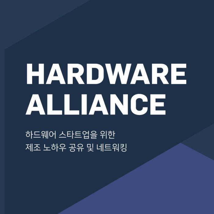 에이팀벤처스, 하드웨어 얼라이언스 행사 개최