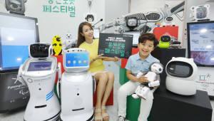 전자랜드, '2018 용산 로봇 페스티벌'…26일까지