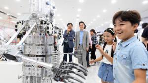 용산 로봇 페스티벌 개막