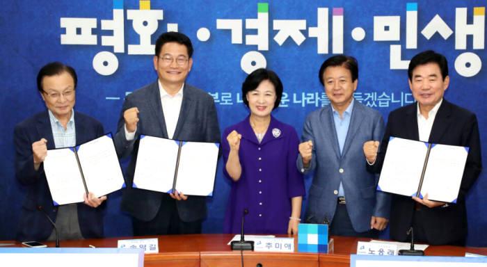 더불어민주당 당대표 후보 공명선거실천 서약식