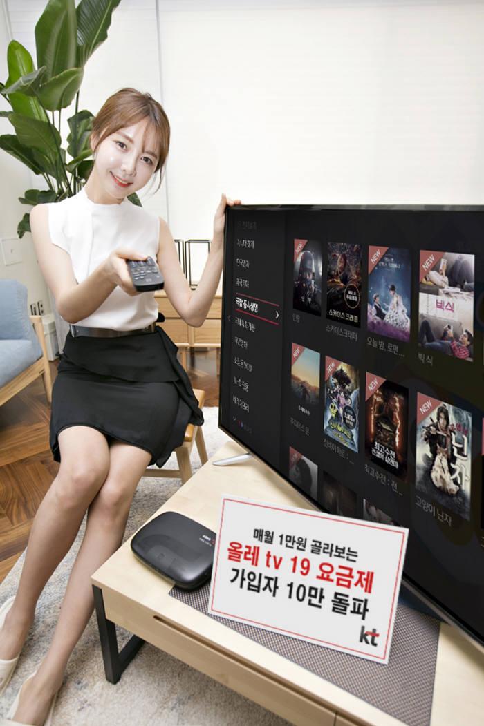 KT 'VOD 특화 요금제' 가입자 10만 돌파