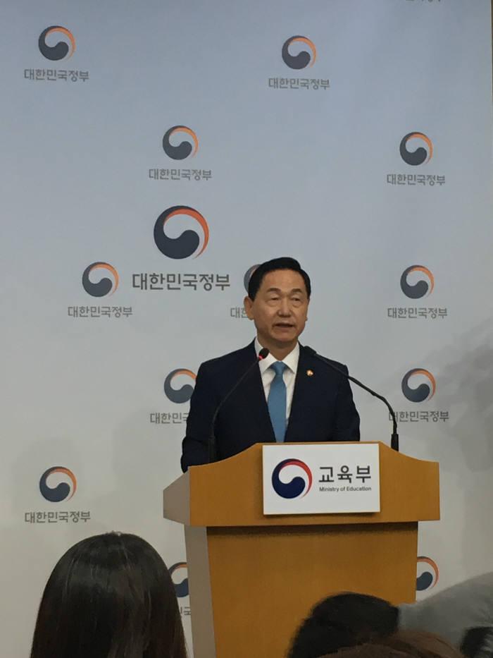 김상곤 부총리가 지난 17일 서울정부청사에서 대입 개편방안과 고교교육혁신방향에 대해 발표하고 있다.