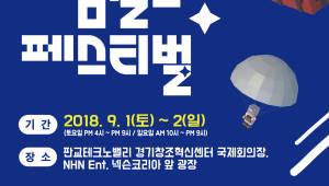 성남게임월드 페스티벌