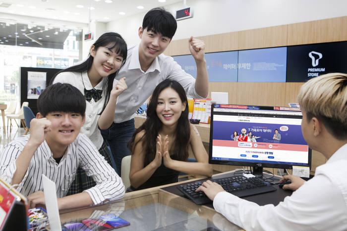 SK텔레콤 홍보모델들이 신규 요금제 T플랜이 출시 1달만에 가입자 100만명을 돌파했다고 알리고 있는 모습