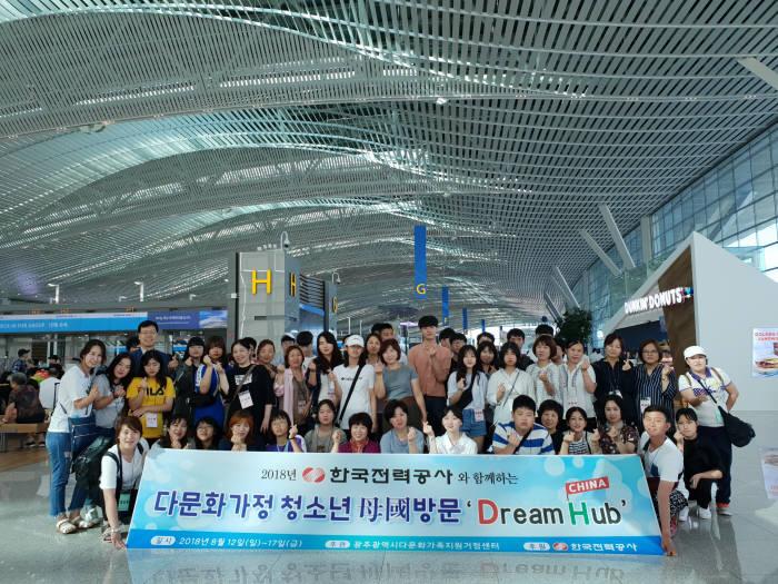 한전, 중국인 다문화가정 모국 나들이 행사 개최