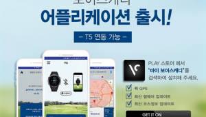 유컴테크놀러지, 모바일앱 '보이스캐디' 출시