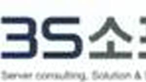 쓰리에스소프트 망연계솔루션 '네픽스', 1년간 50개 고객에 공급