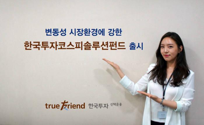 한국운용, 한국투자코스피솔루션펀드 출시