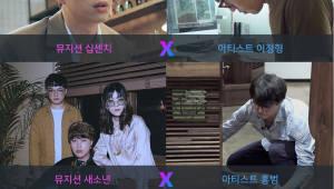 네이버 온스테이지, 뮤지션과 아티스트 컬래버 확대... 10 cm 신곡 '매트리스' 미술과 컬래버