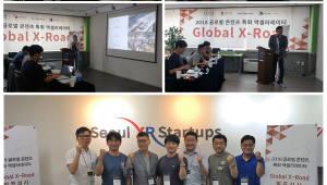 서울XR스타트업, GXR 프로그램 참가사 최종 확정