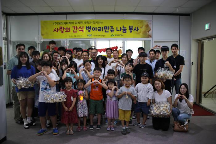 에이치피케이는 우창세 부사장을 비롯한 임직원과 가족이 참가해 소외된 이웃을 위한 만쥬만들기 행사를 실시했다.