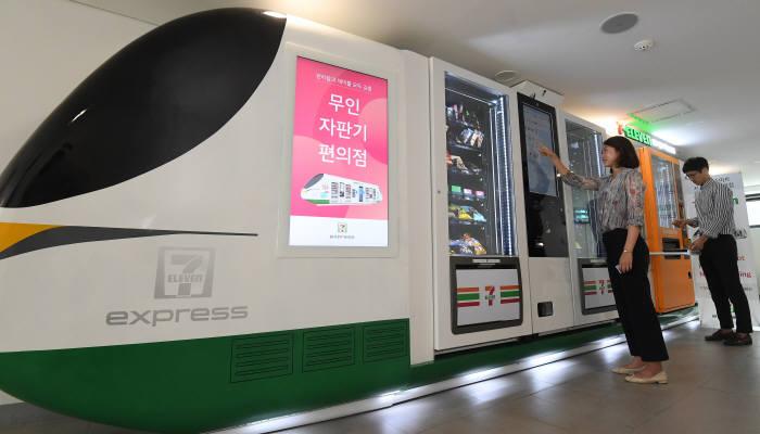 편의점이 자판기 속으로... 미래형 매장 속속 등장