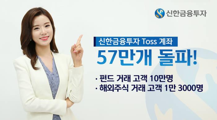 '신한-Toss CMA' 계좌, 출시 1년만에 57만계좌 돌파