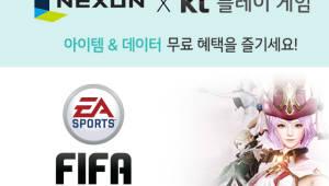 넥슨-KT, 갤럭시 노트9에서 게임 2종 제로 레이팅 프로모션 실시