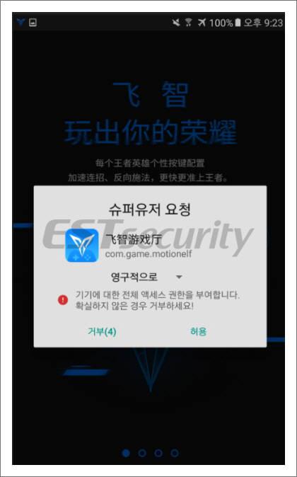 제조사 앱은 최고 사용자 권한을 요구한다. (자료:이스트시큐리티)