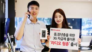 KT엠모바일, 3G 폴더폰 '라디오 청춘' 선봬