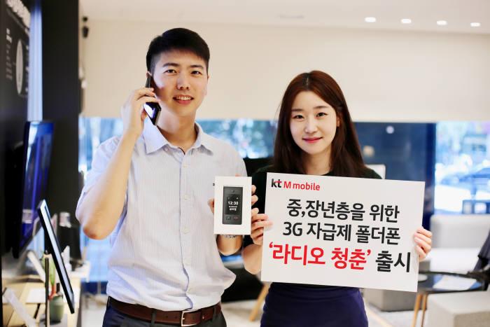 KT엠모바일이 3G 폴더폰 라디오 청춘을 출시했다.