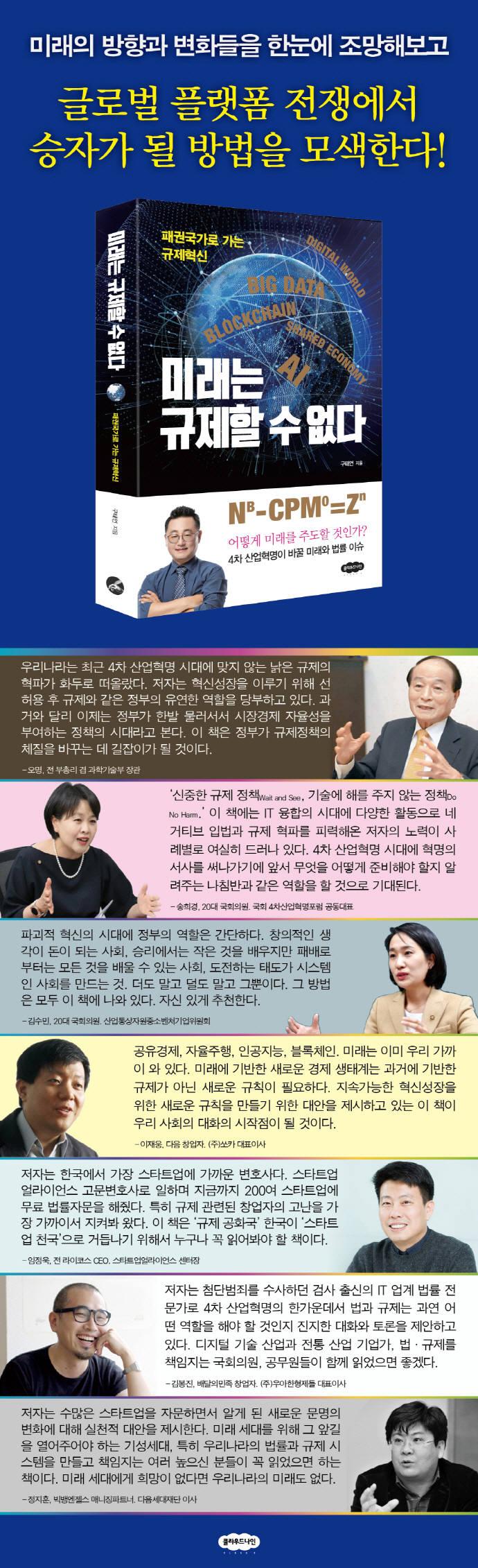 구태언 변호사, '미래는 규제할 수 없다' 발간… 4차 산업혁명 패권전략 담아