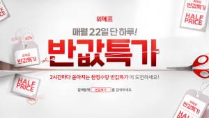 """위메프, '반값특가' 기획전...""""50% 이상 할인"""""""