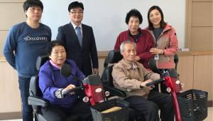 현대차그룹, 이동 불편한 노인들에 전동스쿠터 지원