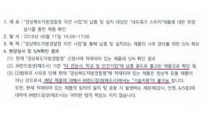 경북경찰청, 기술지원 안되는 장비로 통신망 운영 논란