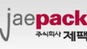 제팩, 제함·봉함기 통합 포장기계로 일본 시장 진출