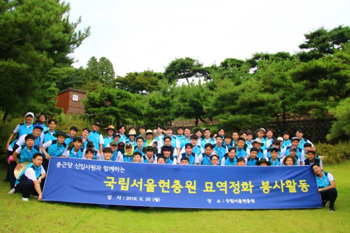 20일 종근당 신입사원들이 국립서울현충원 봉사활동을 진행했다.