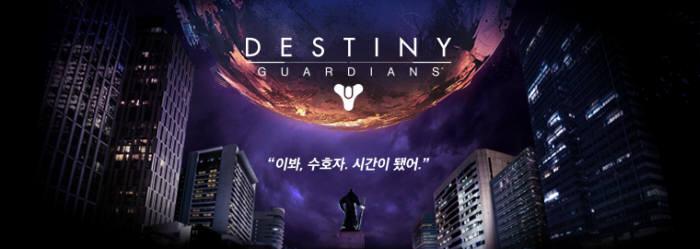 데스티니 가디언즈 한국 서비스 이미지
