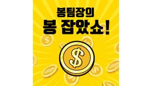 벅스, 음악 방송 '봉잡았쇼!' 오픈… 오디오 콘텐츠 제공 확대