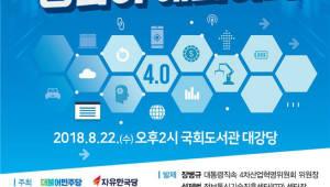 4차 혁명시대...일자리 창출은 '융합으로'...변재일, 김성태(비) 의원 토론회 개최