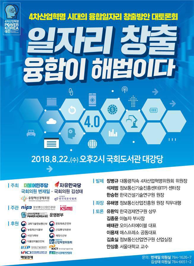변재일 더불어민주당 의원과 김성태 자유한국당 의원(비)이 22일 국회도서관에서 일자리 창출 융합이 해법이다 토론회를 개최한다.