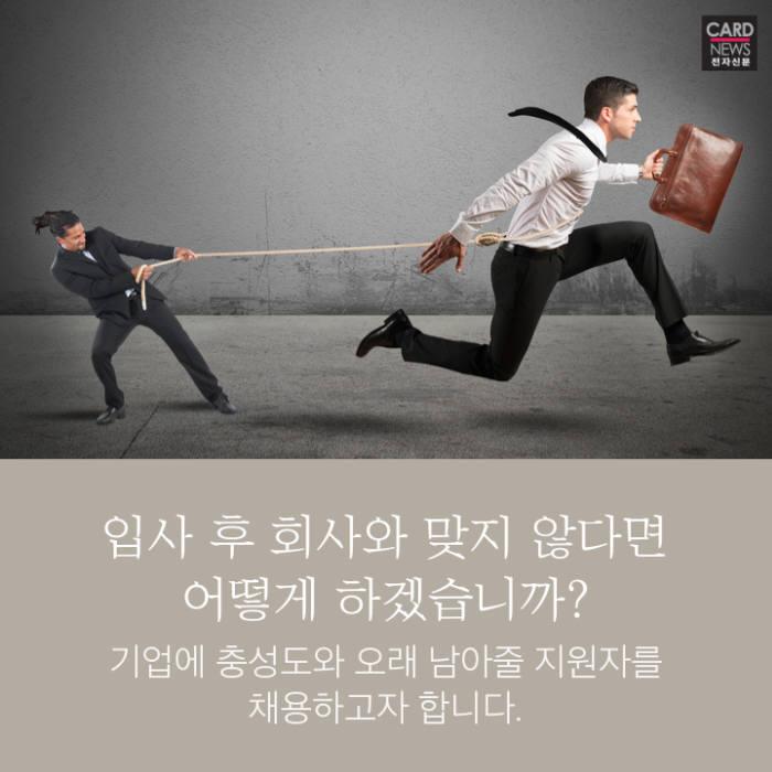[카드뉴스]면접 '단골 질문' 숨은 의도는