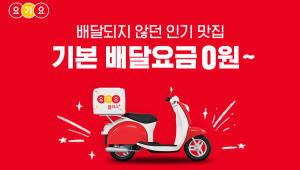 맛집 배달 '요기요플러스', 기본 배달료 0원 이벤트