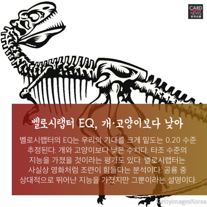 [카드뉴스]쥬라기 월드 속 공룡, 과연 똑똑할까