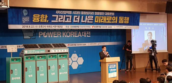 """""""4차 산업혁명 일자리 대책, ICT융합으로 선제 대응해야"""""""