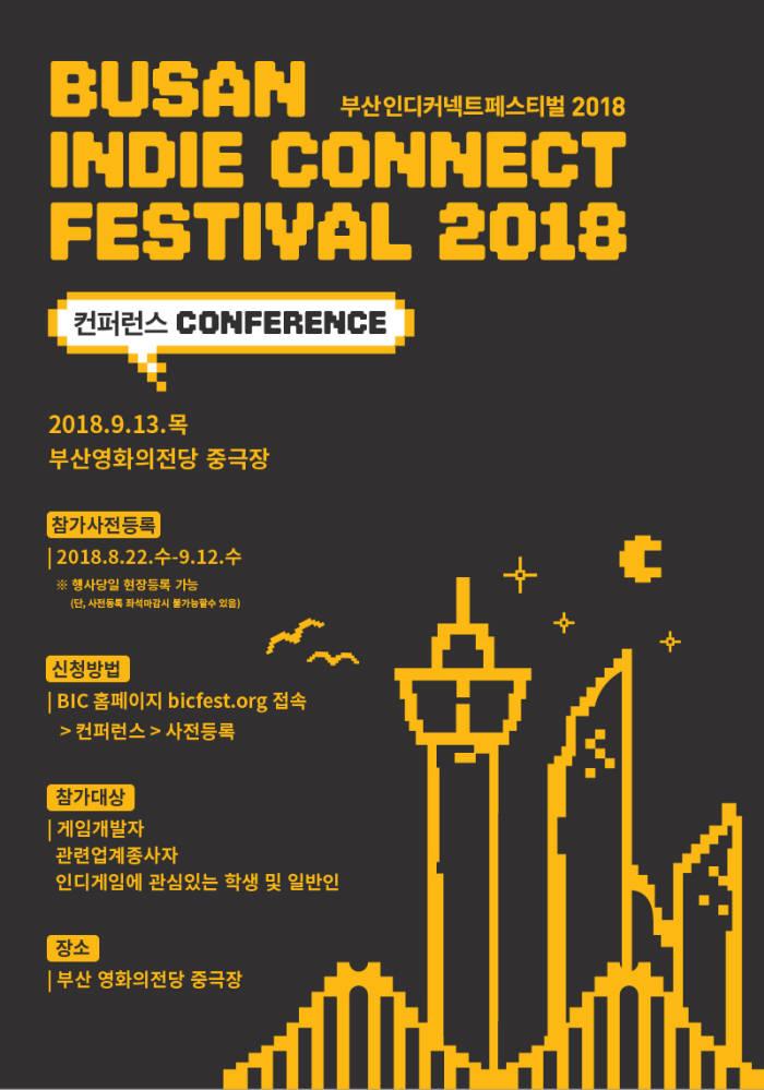 BIC 페스티벌 2018, '인디게임부터 블록체인까지'