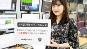 세종텔레콤, 왓치캅에 '세종페이' 결제솔루션 제공