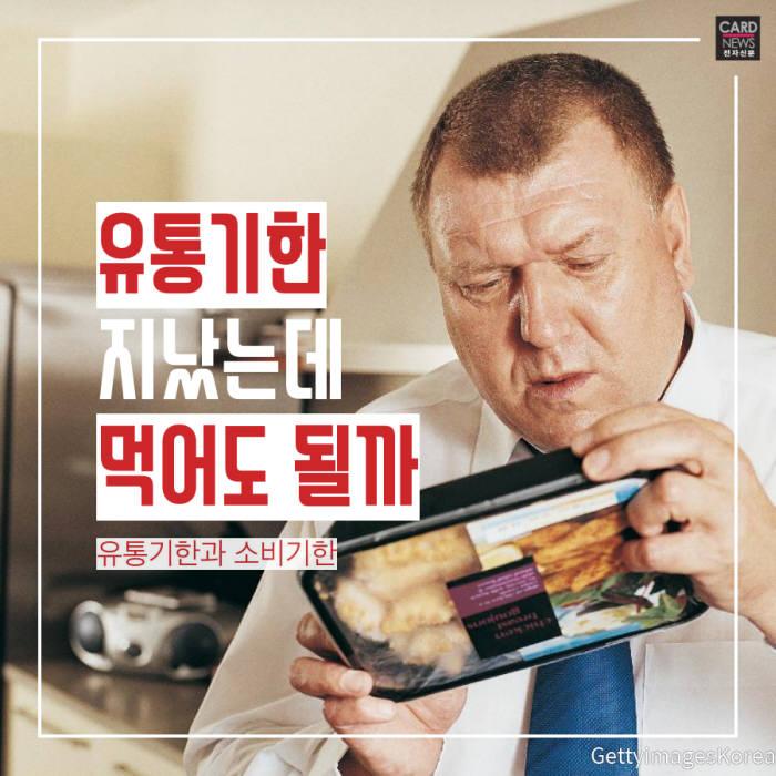 [카드뉴스]유통기한 지났는데…먹어도 될까