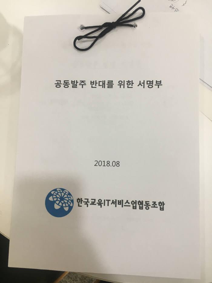 """중소IT업체·소상공인 """"학교 무선인프라 통합구매에 경영난"""""""