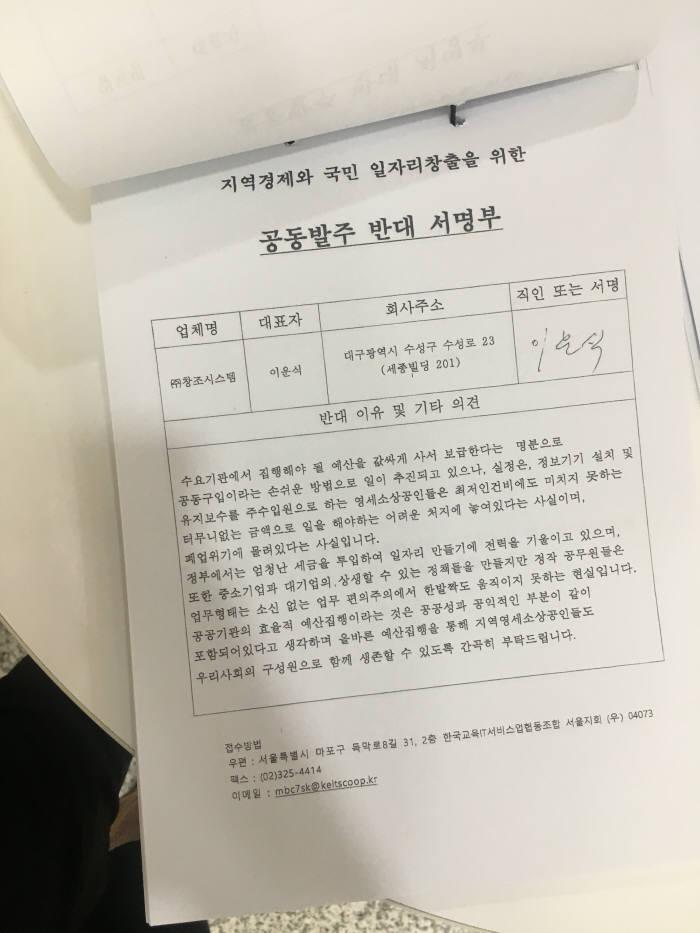300여명의 IT 중소업체 대표들이 통합 구매에 반대한다고 서명해 정부에 제출했다.