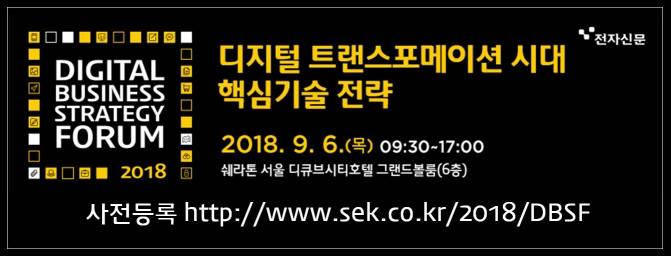 """""""디지털 대전환과 비즈니스혁신 한꺼번에""""…내달 6일 DBSF 개최"""