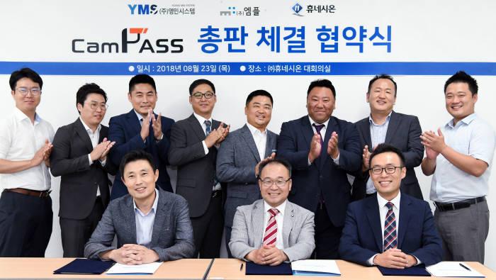 휴네시온, 영민시스템·엠플과 CCTV패스워드 관리솔루션 총판 계약 체결