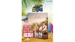 케이블TV VoD, 8월 마지막 무료 영화 '변산'