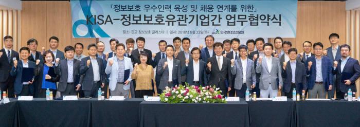 정보보호 우수인력 육성 및 채용 연계를 위한 KISA-정보보호 유관기업 간 업무협약식이 23일 판교 정보보호 클러스터에서 개최됐다.