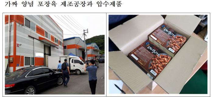 포장용기만 유명 대기업 '짝퉁 가공 포장육' 67톤 유통